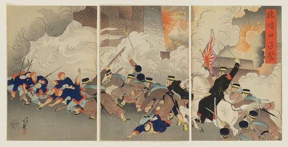 右田年英: Advancing toward Port Arthur (Ryojunkô shingeki) - ボストン美術館