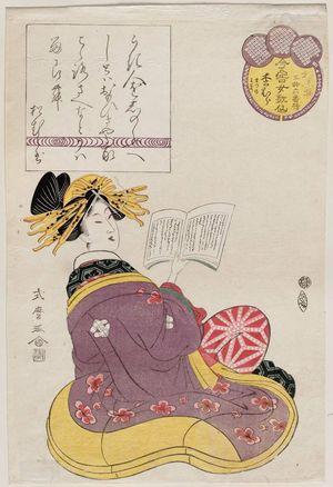 Kitagawa Shikimaro: Matsumura of the Matsuba-rô (=Matsubaya), kamuro Matsuno and Midori, from the series Female Poetic Immortals in the Modern Style, a Set of Thirty-six (Imayô onna kasen, sanjûrokuban tsuzuki) - ボストン美術館