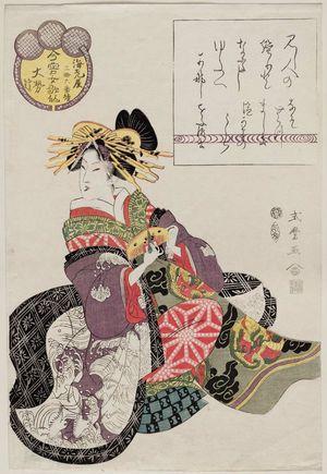 Kitagawa Shikimaro: Ôse of the Ebiya, kamuro Namino and Chidori, from the series Female Poetic Immortals in the Modern Style, a Set of Thirty-six (Imayô onna kasen, sanjûrokuban tsuzuki) - ボストン美術館