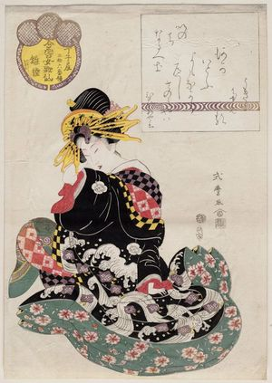 Kitagawa Shikimaro: Hina? of the Chôjiya, kamuro Toyoji and Hagino, from the series Female Poetic Immortals in the Modern Style, a Set of Thirty-six (Imayô onna kasen, sanjûrokuban tsuzuki) - ボストン美術館
