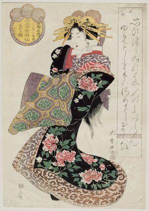 Kitagawa Shikimaro: Hanaôgi of the Ôgiya, kamuro Yoshino and Tatsuta, from the series Female Poetic Immortals in the Modern Style, a Set of Thirty-six (Imayô onna kasen, sanjûrokuban tsuzuki) - ボストン美術館