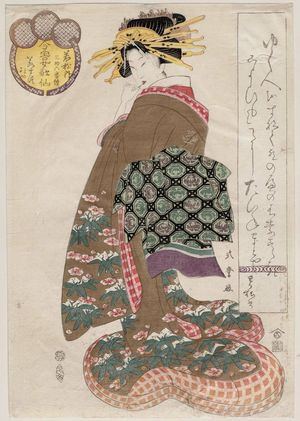 Kitagawa Shikimaro: Wakamatsu of the Wakamatsu(ya), from the series Female Poetic Immortals in the Modern Style, a Set of Thirty-six (Imayô onna kasen, sanjûrokuban tsuzuki) - ボストン美術館