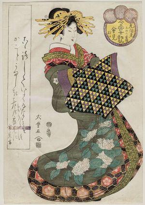 Kitagawa Shikimaro: Aimi of the Maru-Ebiya, kamuro Tsuruno and Kameji, from the series Female Poetic Immortals in the Modern Style, a Set of Thirty-six (Imayô onna kasen, sanjûrokuban tsuzuki) - ボストン美術館