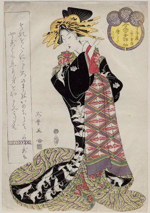 Kitagawa Shikimaro: Karauta of the Chôjiya, kamuro Utagi and Tsumaki, from the series Female Poetic Immortals in the Modern Style, a Set of Thirty-six (Imayô onna kasen, sanjûrokuban tsuzuki) - ボストン美術館