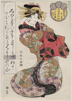 Kitagawa Shikimaro: Hanazuma of tne Ôgiya, kamuro Nioi and Kaoru, from the series Female Poetic Immortals in the Modern Style, a Set of Thirty-six (Imayô onna kasen, sanjûrokuban tsuzuki) - Museum of Fine Arts