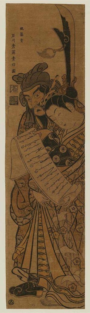 石川豊信: The Chinese God of War Guan Yu Reading a Love-Letter with a Courtesan - ボストン美術館