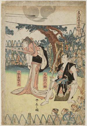 勝川春亭: Hikosan Gongen chikai no sukedachi - ボストン美術館