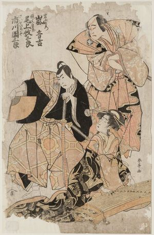 Katsukawa Shuntei: Actors - Museum of Fine Arts