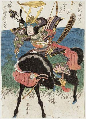 勝川春亭: Hachimantaro Yoshiie - ボストン美術館