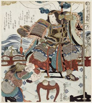 勝川春亭: No. 1 (Sono ichi): Empres Jingû, from the series Triad of Martial Valor (Buyû sanban tsuzuki) - ボストン美術館