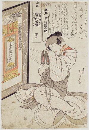 Utagawa Kuninao: Memorial Portrait of Actor - ボストン美術館