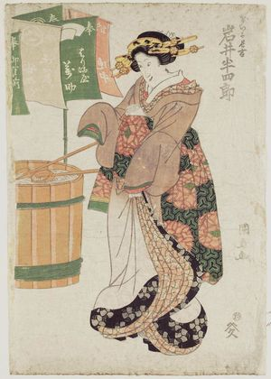 Utagawa Kuninao: Actors - Museum of Fine Arts
