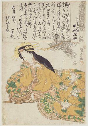 Utagawa Kuninao: Actor Nakamura Matsue as the Courtesan Nanaura - ボストン美術館