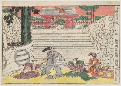 Utagawa Kuninao: Act I (Shodan), from the series Perspective Pictures of the Storehouse of Loyal Retainers (Uki-e Chûshingura) - Museum of Fine Arts