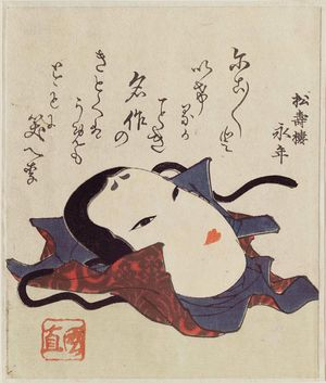 Utagawa Kuninao: Noh mask of a female head, placed upon wrapping cloth - Museum of Fine Arts