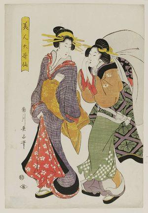 菊川英山: Two Women with Bedding, from the series Beautiful Women as the Six Poetic Immortals (Bijin Rokkasen) - ボストン美術館