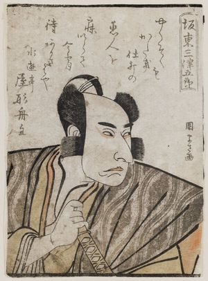 歌川国政: Actor Bandô Mitsugorô II, from the book Yakusha gakuya tsû (Actors in Their Dressing Rooms) - ボストン美術館