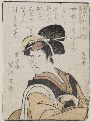歌川国政: Actor Sanogawa Ichimatsu III, from the book Yakusha gakuya tsû (Actors in Their Dressing Rooms) - ボストン美術館