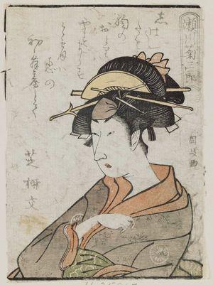 Utagawa Kunimasa: Actor Segawa Kikusaburô, from the book Yakusha gakuya tsû (Actors in Their Dressing Rooms) - Museum of Fine Arts
