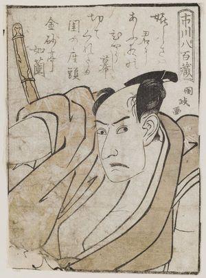 歌川国政: Actor Ichikawa Yaozô III, from the book Yakusha gakuya tsû (Actors in Their Dressing Rooms) - ボストン美術館