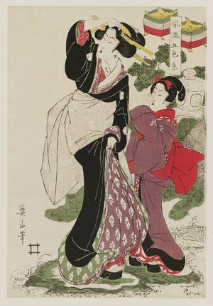 菊川英山: from the series Fashionable Five Colors of Thread (Fûryû goshiki ito) - ボストン美術館