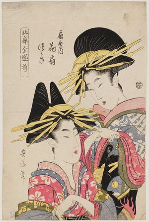Kikugawa Eizan: Hanaôgi and Tsukasa of the Ôgiya, from the series Array of Yoshiwara Beauties in Full Bloom (Hokkaku zensei soroe) - Museum of Fine Arts