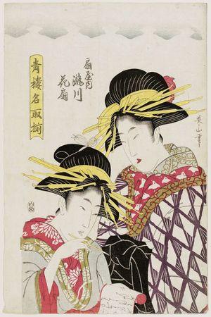 菊川英山: Takigawa and Hanaôgi of the Ôgiya, Seirô natori -zoroe - ボストン美術館