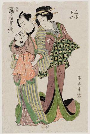菊川英山: Sankatsu and Hanshichi, from the series An Assortment of Dance Plays for Children and Young Women (Musume kodomo odori kyôgen zoroe) - ボストン美術館