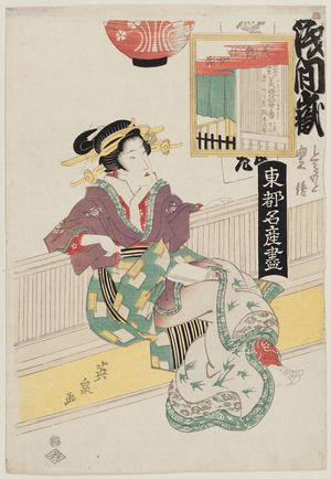 Keisai Eisen: Senjokô, from the series Famous Products of the Eastern Capital (Tôto meisan tsukushi) - Museum of Fine Arts