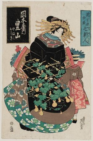 Keisai Eisen: Toyoyama of the Okamotoya, kamuro Yamaji and Nishiki, from the series Shin Yoshiwara zensei Shichikenjin - Museum of Fine Arts