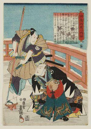 歌川国貞: No. 30 (Actor Bandô Mitsugorô III as Ôboshi Yuranosuke, with Matsumoto Kinshô I), from the series The Life of Ôboshi the Loyal (Seichû Ôboshi ichidai banashi) - ボストン美術館