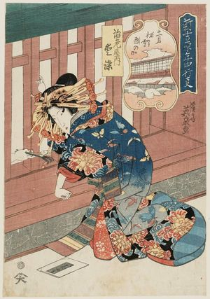 Keisai Eisen: The Eleventh Month, First Snowfall on the Day of the Rooster (Jûichigatsu, hatsuyuki, tori no hi): Aizome of the Ebiya, from the series Annual Events in the New Yoshiwara (Shin Yoshiwara nenjû gyôji) - Museum of Fine Arts