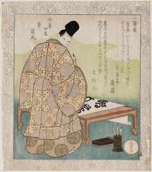 屋島岳亭: Brush (Fude): Ono no Tôfû, from the series The Four Friends of the Writing Table for the Ichiyô Circle (Ichiyôren bunbô shiyû) - ボストン美術館