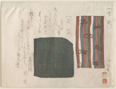 Ryuryukyo Shinsai: Fabric Samples?, from an untitled series - Museum of Fine Arts