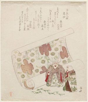 柳々居辰斎: Takasago, from the series Nara Dolls (Nara ningyô) - ボストン美術館