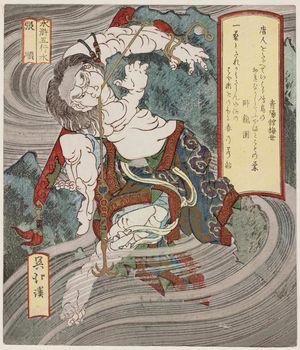 Totoya Hokkei: Suiko gogyô - Museum of Fine Arts