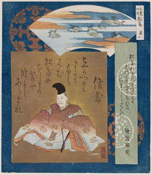 Totoya Hokkei: Matsushima, Sankei no uchi - Museum of Fine Arts