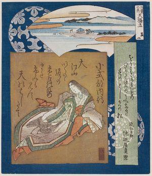 Totoya Hokkei: Ama no Hashidate, Sankei no uchi - Museum of Fine Arts