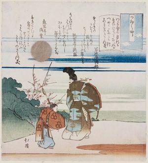 Totoya Hokkei: Tsurezuregusa - Museum of Fine Arts