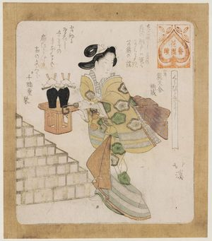 Totoya Hokkei: A Good Time to Open the Storehouse (Kurabiki yoshi), from the series Series for the Hanazono Group (Hanazono bantsuzuki) - Museum of Fine Arts