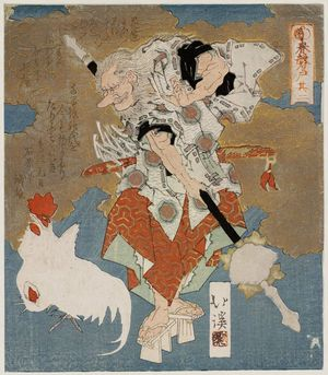 Totoya Hokkei: No. 2 (Sono ni): Sarutahiko, from the series The Cave Door of Spring (Haru no iwato) - Museum of Fine Arts