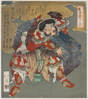 Totoya Hokkei: No. 4 (Sono yon): Ama no Tajikara no Mikoto, from the series The Cave Door of Spring (Haru no iwato) - Museum of Fine Arts