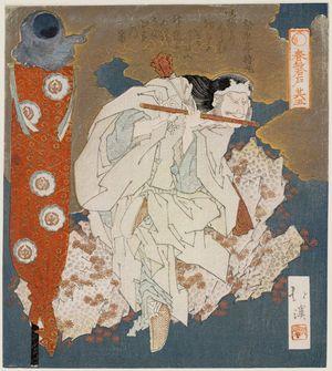 魚屋北渓: No. 5 (Sono go): Musician Playing Flute, from the series The Cave Door of Spring (Haru no iwato) - ボストン美術館