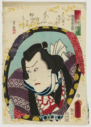 歌川国貞: Actor, Imayô oshi-e kagami - ボストン美術館