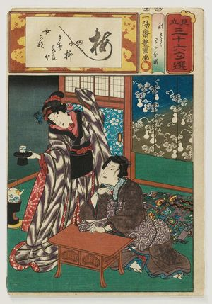 歌川国貞: Shûsaku and Wakana-hime, from the series Matches for Thirty-six Selected Poems (Mitate sanjûrokku sen) - ボストン美術館