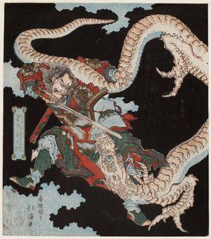 Totoya Hokkei: Liu Bang Kills the White Serpent - Museum of Fine Arts