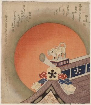 Totoya Hokkei: Tiger Ridgepole Ornament and Rising Sun - Museum of Fine Arts