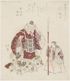 Totoya Hokkei: Kurama - Museum of Fine Arts