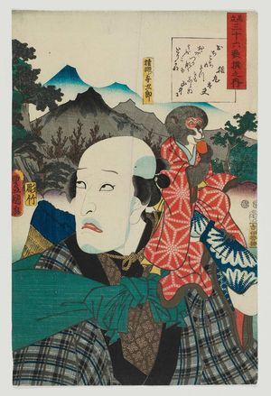 Utagawa Kunisada: Poem by Sarumaru Tayû: (Actor Ichikawa Kodanji IV as) Monkey Trainer (Sarumawashi) Yojirô, from the series Comparisons for Thirty-six Selected Poems (Mitate sanjûrokkasen no uchi) - Museum of Fine Arts