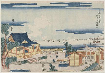 Shotei Hokuju: Looking toward the Sea from the Benten Shrine at Susaki in Fukagawa (Fukagawa Susaki Benten yori kaijô o nozomu), from the series The Eastern Capital (Tôto) - Museum of Fine Arts